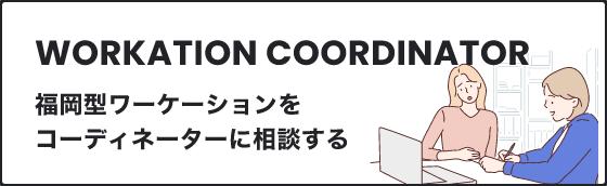福岡形ワーケーションをコーディネーターに相談する