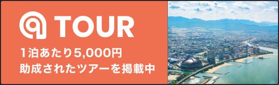 TOUR 1泊あたり5000円助成されたツアーを掲載中