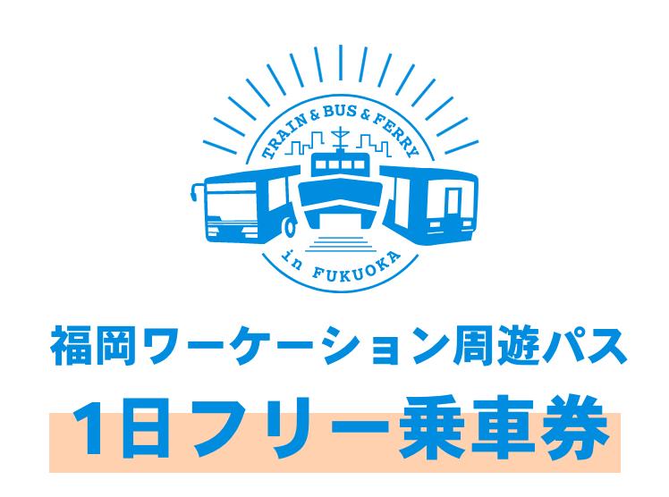 福岡ワーケーション周遊パス「1日フリー乗車券」