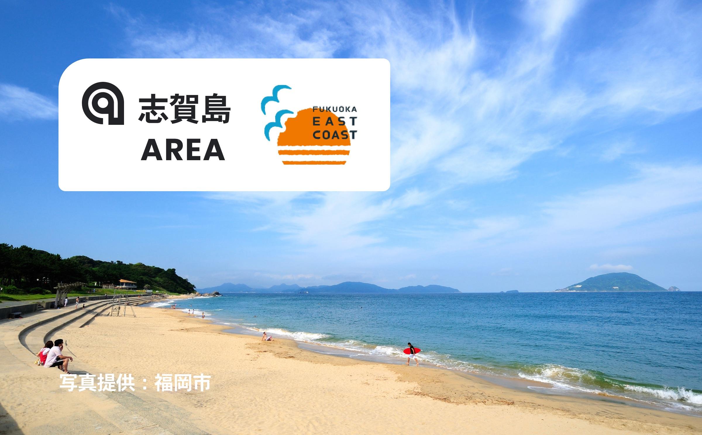 FUKUOKA EAST COAST – 志賀島エリア
