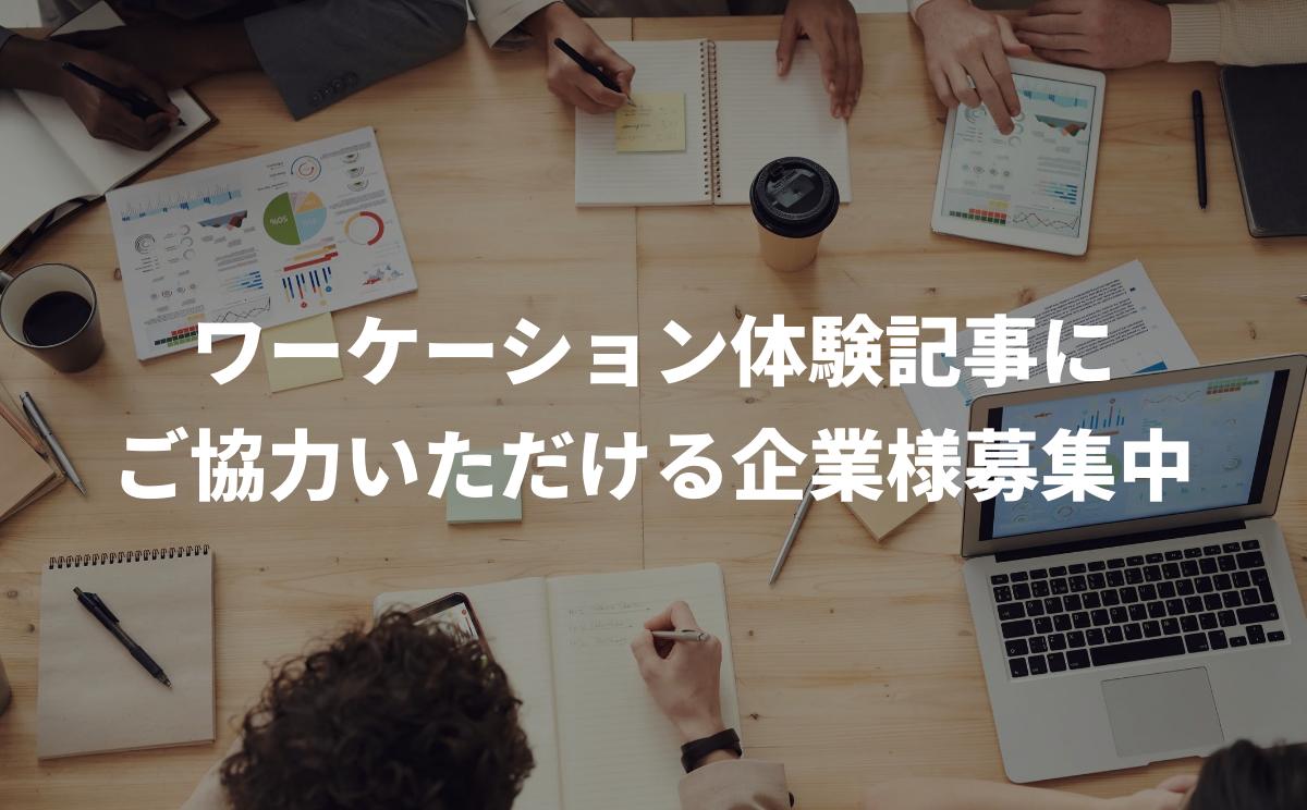ワーケーション体験記事にご協力いただける企業様募集中