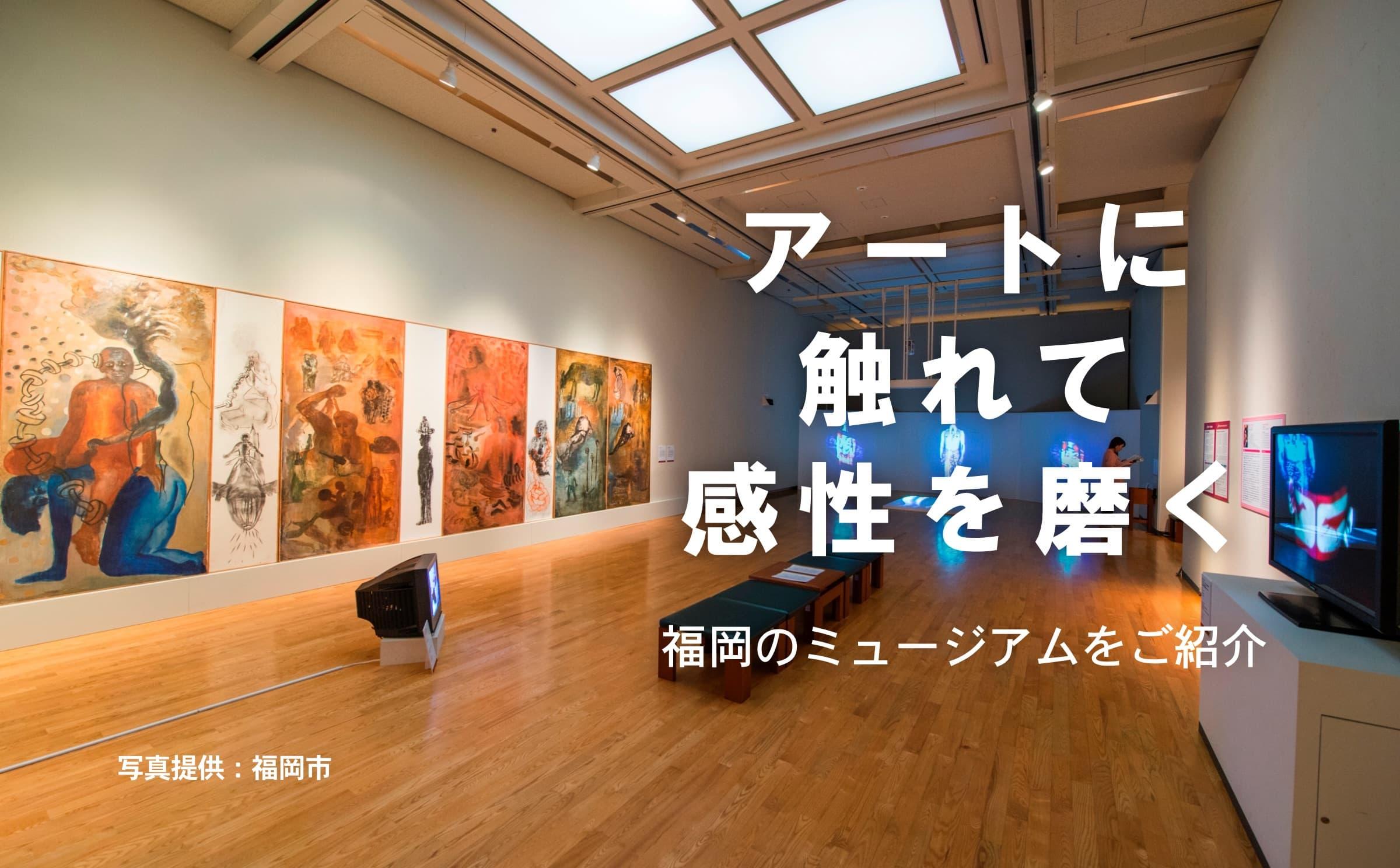 福岡のミュージアムでアートに触れて、感性を磨こう。