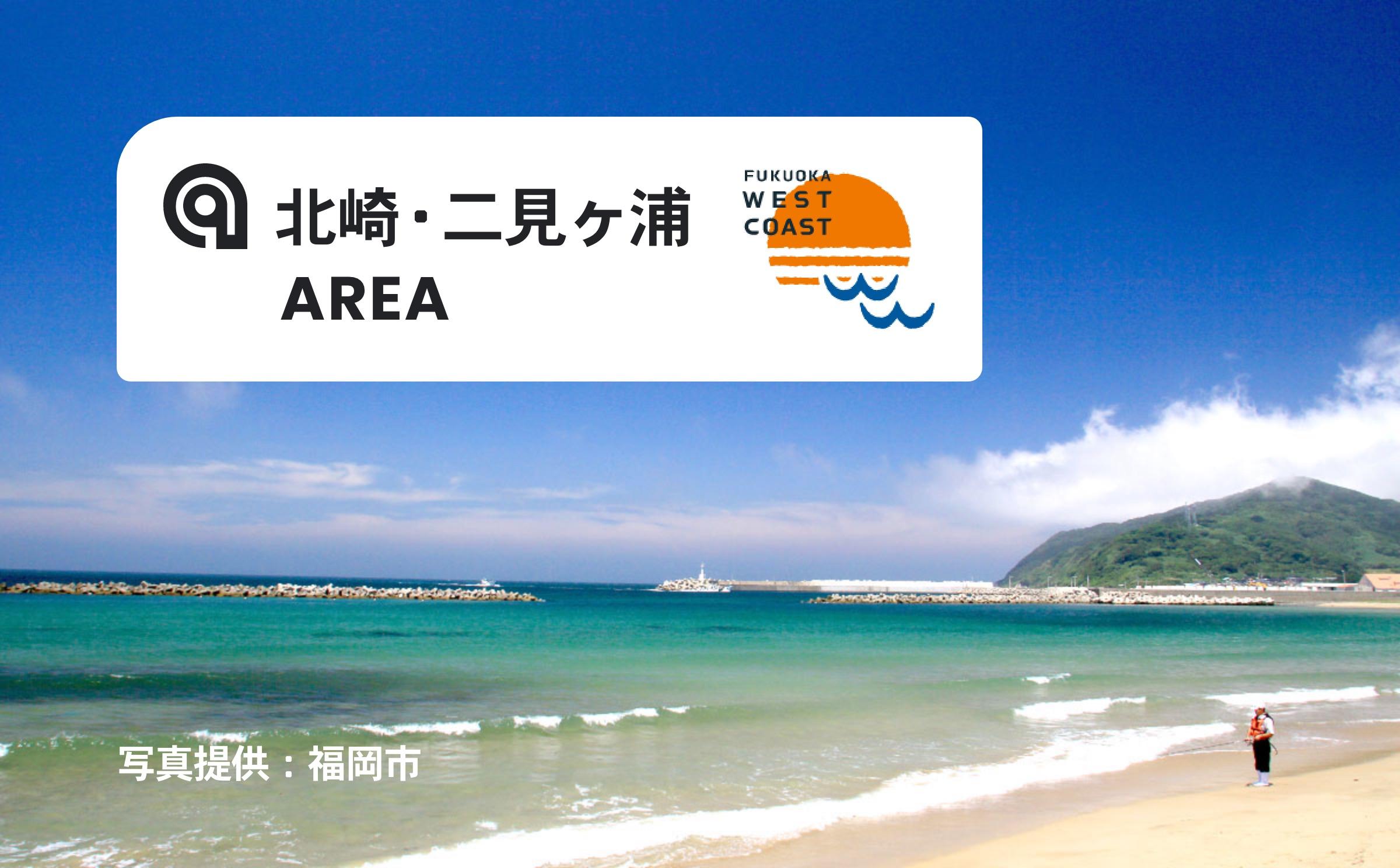 FUKUOKA WEST COAST – 北崎・二見ヶ浦エリア
